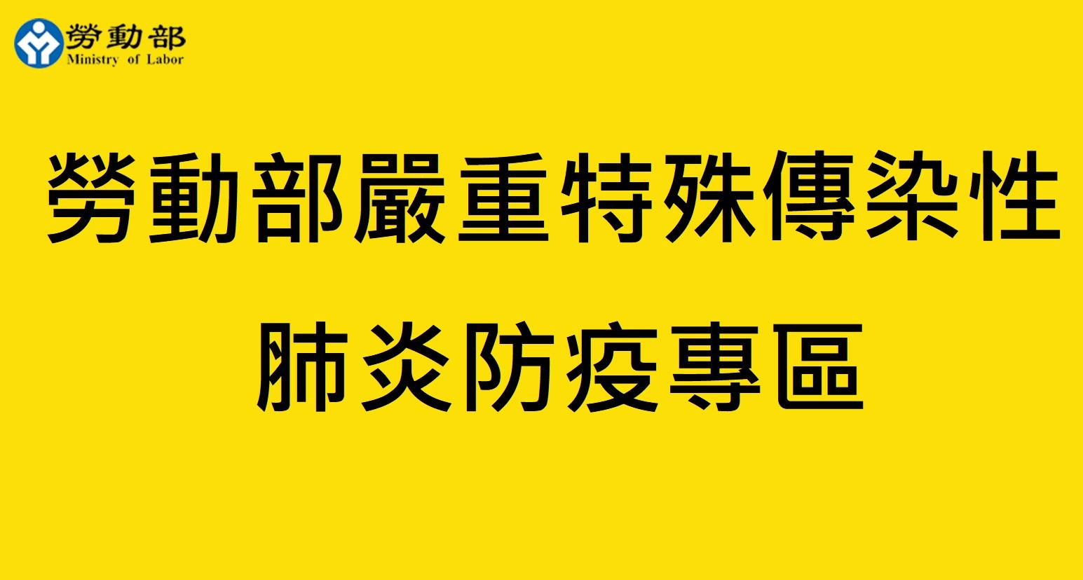 勞動部與勞動力發展署官網設置「因應武漢肺炎協助專區」